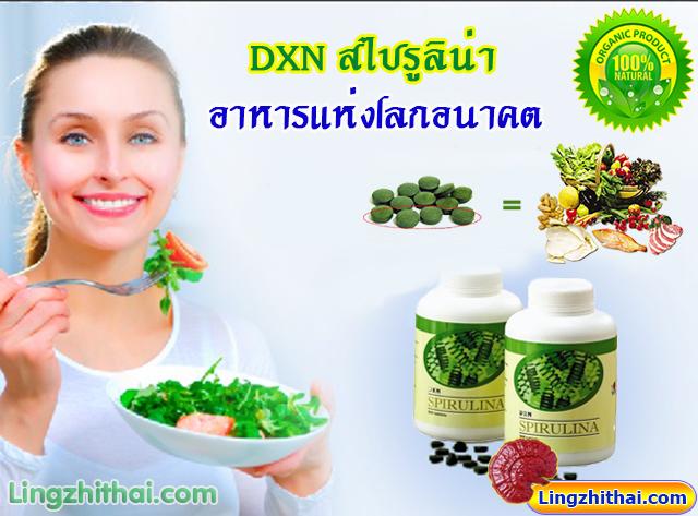 Lingzhithai DXN Spirulina